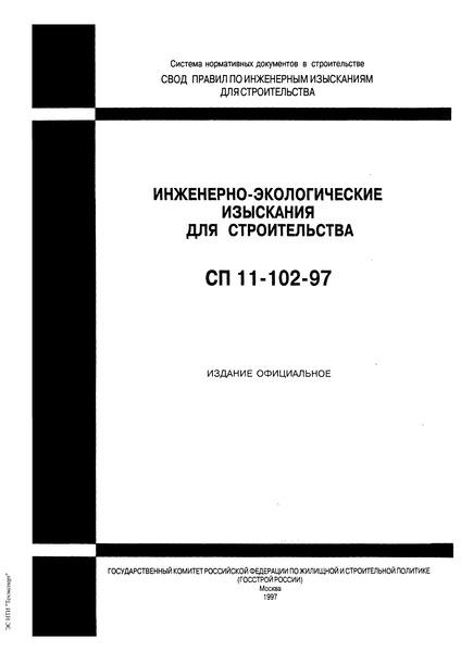 СП 11-102-97 Инженерно-экологические изыскания для строительства