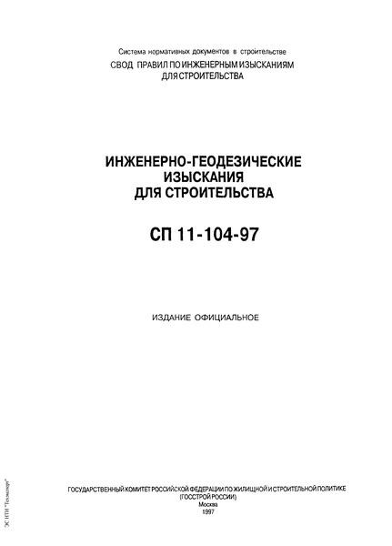 СП 11-104-97 Инженерно-геодезические изыскания для строительства