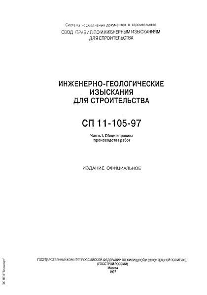 СП 11-105-97 Инженерно-геологические изыскания для строительства. Часть I. Общие правила производства работ