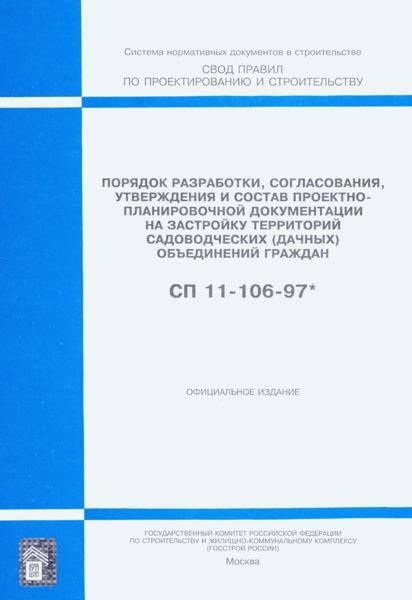 СП 11-106-97* Порядок разработки, согласования, утверждения и состав проектно-планировочной документации на застройку территорий садоводческих (дачных) объединений граждан