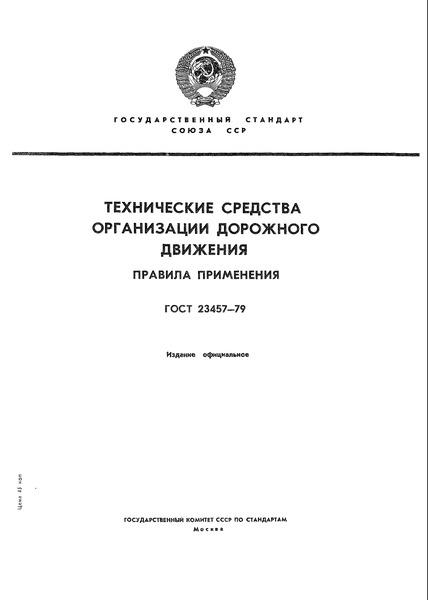 ГОСТ 23457-79 Технические средства организации дорожного движения. Правила применения