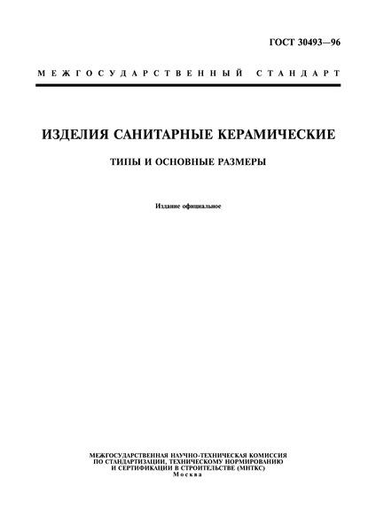 ГОСТ 30493-96 Изделия санитарные керамические. Типы и основные размеры