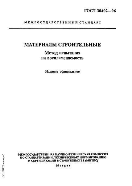 ГОСТ 30402-96 Материалы строительные. Метод испытания на воспламеняемость