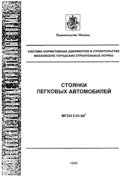 ТСН 21-301-96 Стоянки легковых автомобилей. г. Москва