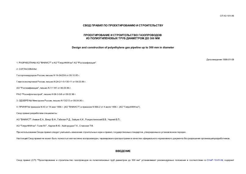 СП 42-101-96 Проектирование и строительство газопроводов из полиэтиленовых труб диаметром до 300 мм