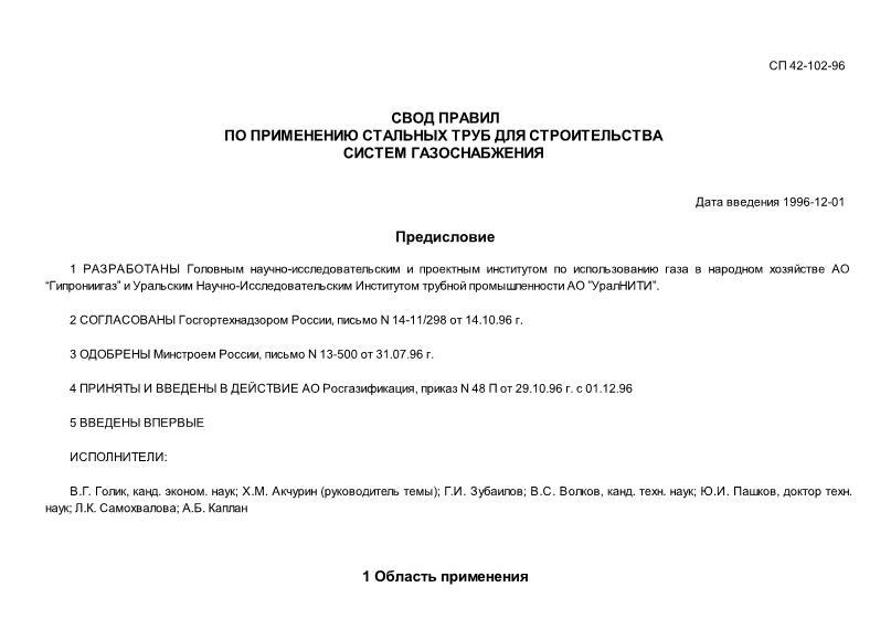 СП 42-102-96 Свод правил по применению стальных труб для строительства систем газоснабжения