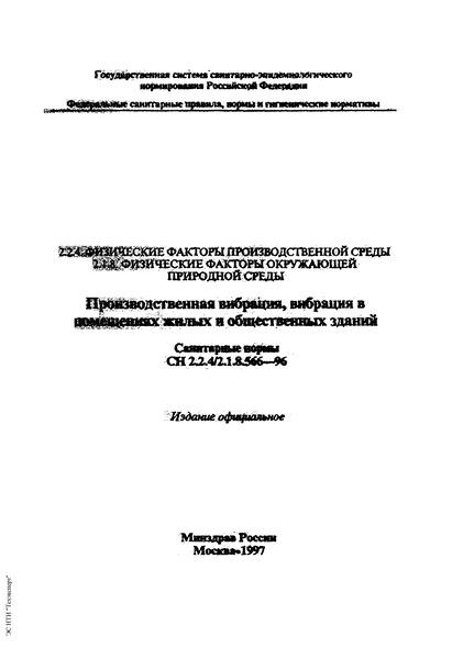 СН 2.2.4/2.1.8.566-96 Производственная вибрация, вибрация в помещениях жилых и общественных зданий