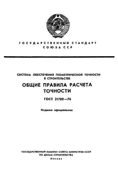 Гост 21780 статус на 2016 год