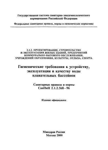 СанПиН 2.1.2.568-96 Гигиенические требования к устройству, эксплуатации и качеству воды плавательных бассейнов. Санитарные правила и нормы