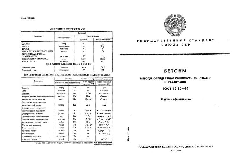ГОСТ 10180-78 Бетоны. Методы определения прочности на сжатие и растяжение