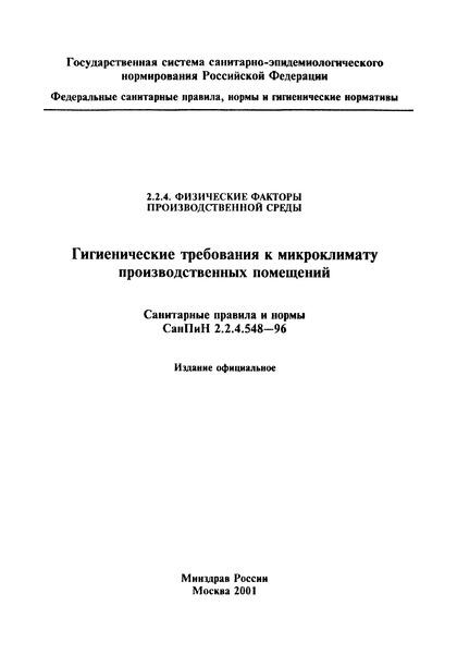 СанПиН 2.2.4.548-96 Гигиенические требования к микроклимату производственных помещений
