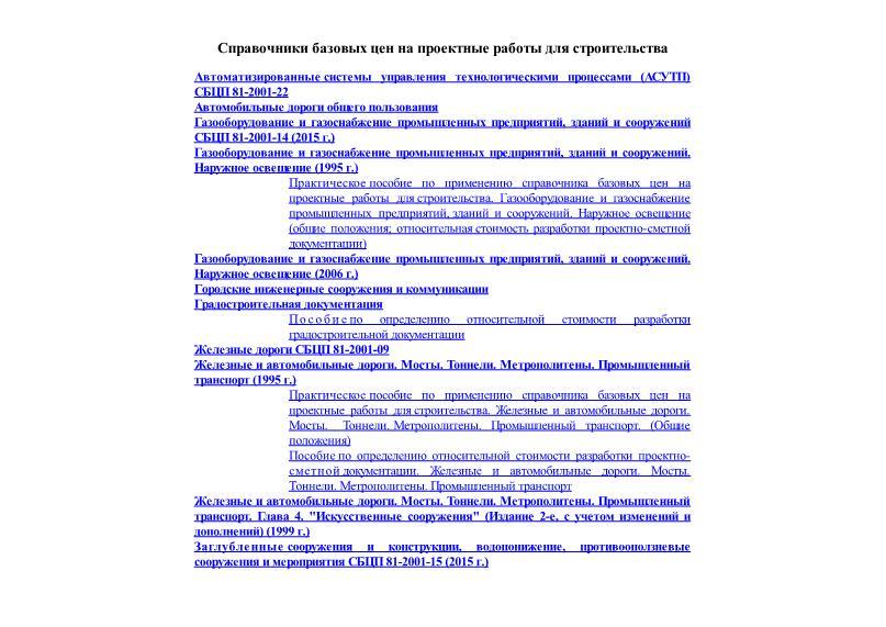 Справочник базовых цен на проектные работы для строительства