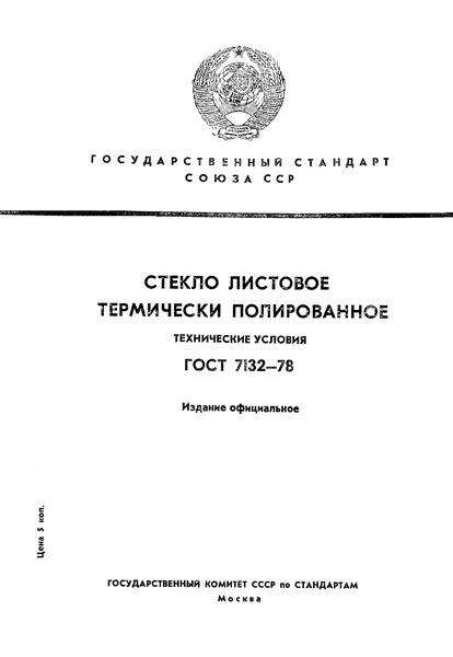 ГОСТ 7132-78 Стекло листовое термически полированное. Технические условия