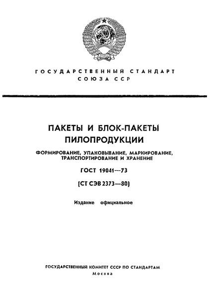 ГОСТ 19041-73 Пакеты и блок-пакеты пилопродукции. Формирование, упаковывание, маркирование, транспортирование и хранение