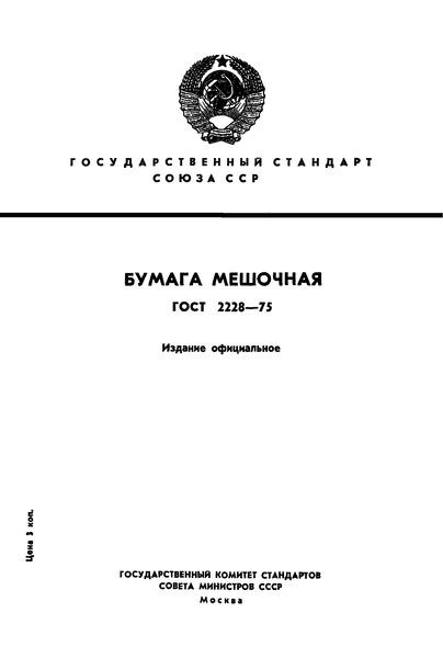 ГОСТ 2228-75 Бумага мешочная