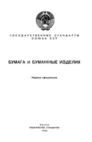 ГОСТ 8828-75 Бумага двухслойная упаковочная. Общие технические условия