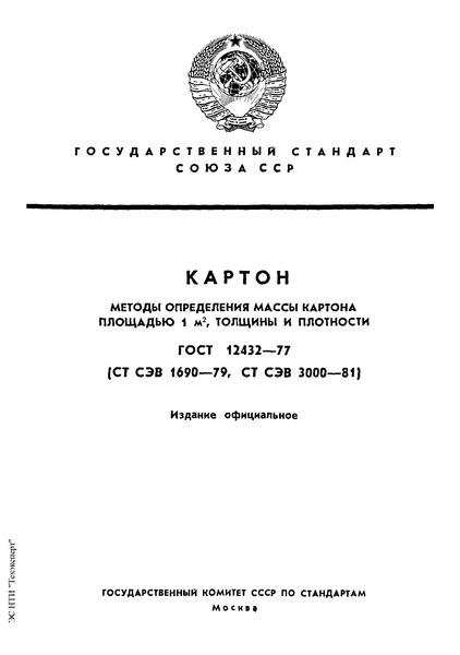 ГОСТ 12432-77 Картон. Методы определения массы картона площадью 1 м2, толщины и плотности