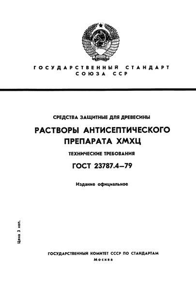 ГОСТ 23787.4-79 Средства защитные для древесины. Растворы антисептического препарата ХМХЦ. Технические требования