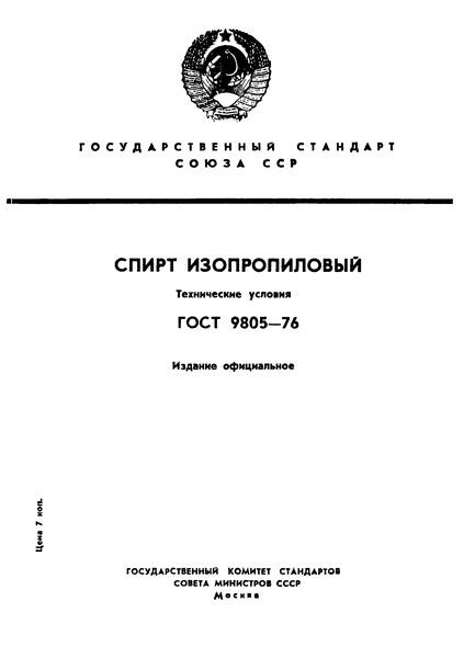 ГОСТ 9805-76 Спирт изопропиловый. Технические условия