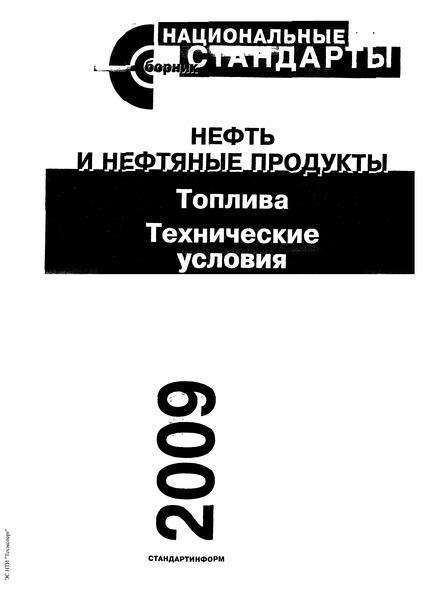 ГОСТ 1667-68 Топливо моторное для среднеоборотных и малооборотных дизелей. Технические условия