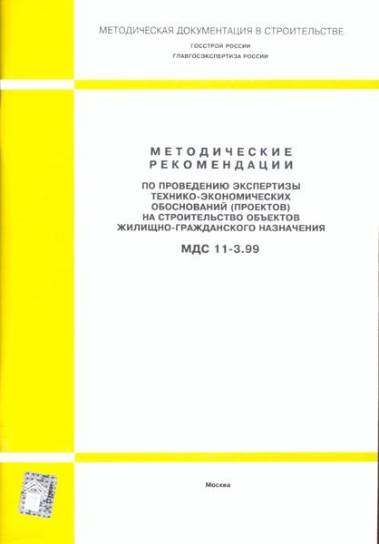 МДС 11-3.99 Методические рекомендации по проведению экспертизы технико-экономических обоснований (проектов) на строительство объектов жилищно-гражданского назначения