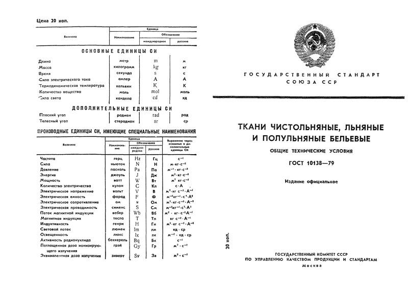 ГОСТ 10138-79 Ткани полульняные бельевые. Общие технические условия