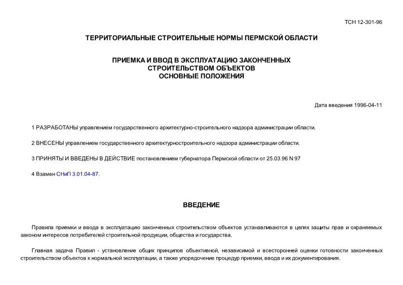 ТСН 12-301-96 Приемка и ввод в эксплуатацию законченных строительством объектов. Основные положения. Пермская область