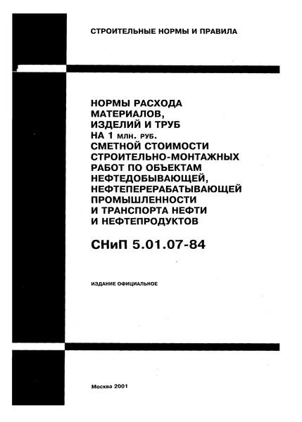 СНиП 5.01.07-84 Нормы расхода материалов, изделий и труб на 1 млн. руб. сметной стоимости строительно-монтажных работ по объектам нефтедобывающей, нефтеперерабатывающей промышленности и транспорта нефти и нефтепродуктов