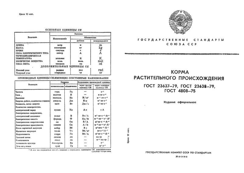 ГОСТ 23638-79 Силос из зеленых растений. Технические условия