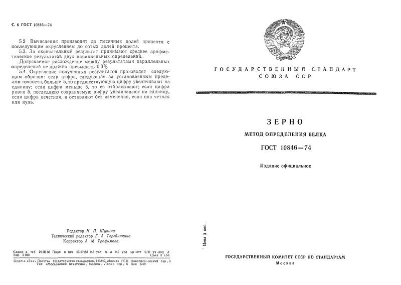 ГОСТ 10846-74 Зерно. Метод определения белка