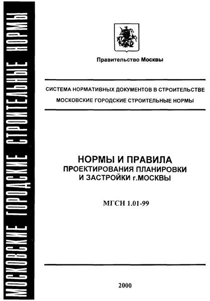ТСН 30-304-2000 Нормы и правила проектирования планировки и застройки г. Москвы