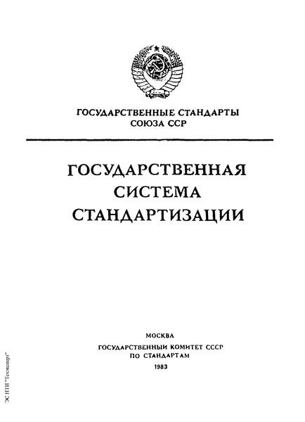ГОСТ 1.23-77 ГСС. Стандартизация продукции для экспорта. Дополнения к стандартам и техническим условиям