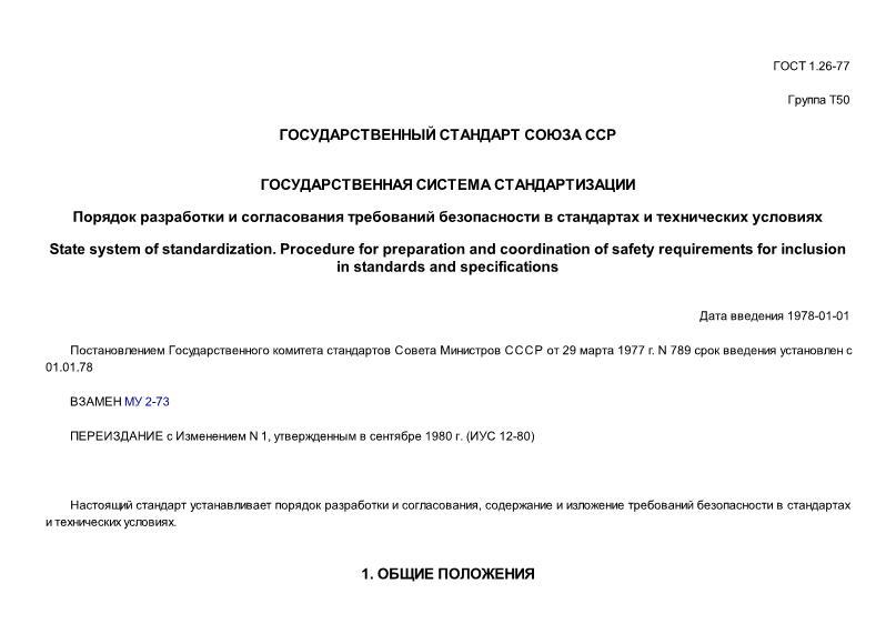 ГОСТ 1.26-77 ГСС. Порядок разработки и согласования требований безопасности в стандартах и технических условиях