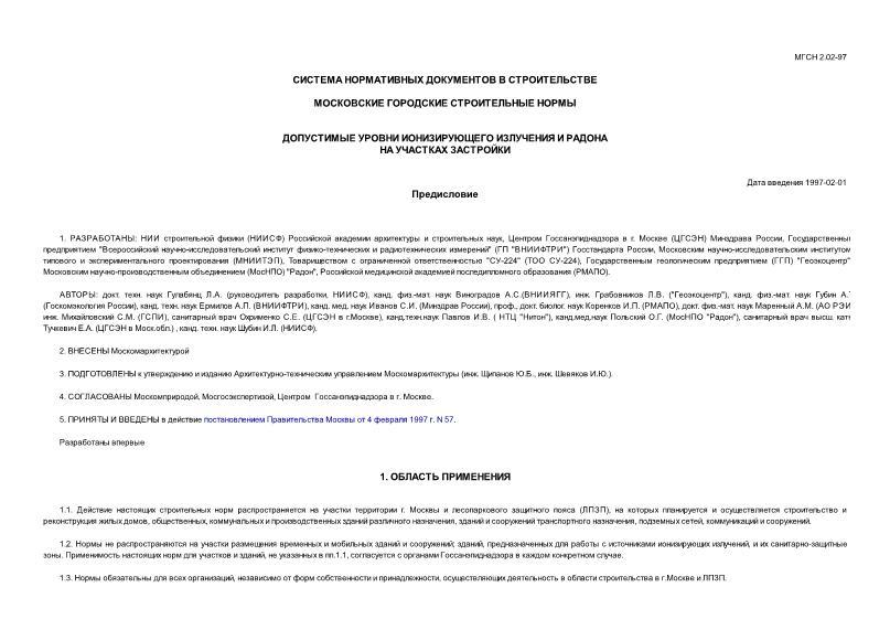 МГСН 2.02-97 Допустимые уровни ионизирующего излучения и радона на участках застройки