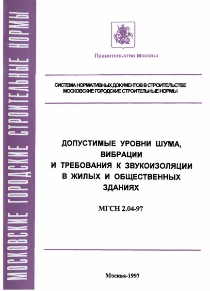 ТСН 23-315-2000 Допустимые уровни шума, вибрации и требования к звукоизоляции в жилых и общественных зданиях. г. Москва