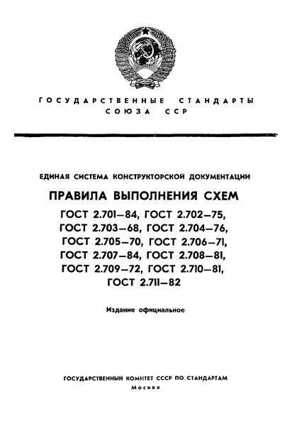 ГОСТ 2.709-72 Единая система конструкторской документации. Система обозначения цепей в электрических схемах