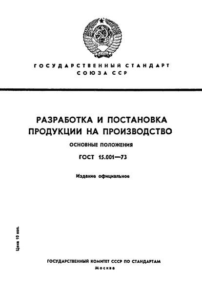 ГОСТ 15.001-73 Разработка и постановка продукции на производство. Основные положения