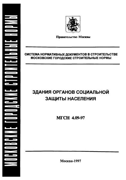 ТСН 31-311-98 Здания органов социальной защиты населения. г. Москва
