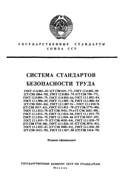 ГОСТ 12.1.012-78 Система стандартов безопасности труда. Вибрация. Общие требования безопасности