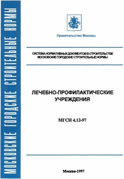ТСН 31-313-98 Лечебно-профилактические учреждения. г. Москва