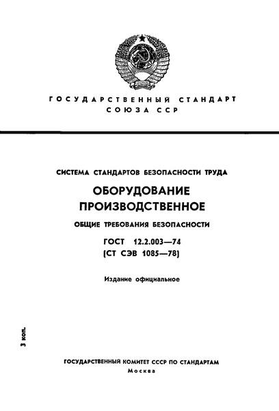 ГОСТ 12.2.003-74 ССБТ. Оборудование производственное. Общие требования безопасности