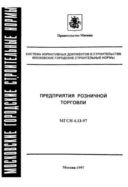 ТСН 31-315-99 Предприятия розничной торговли. г. Москва
