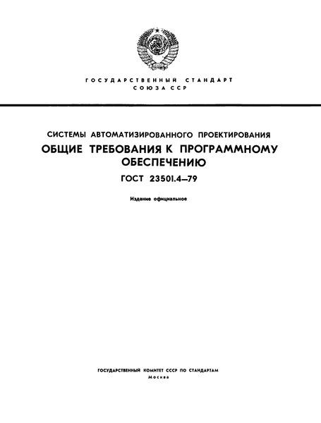 ГОСТ 23501.4-79 Системы автоматизированного проектирования. Общие требования к программному обеспечению