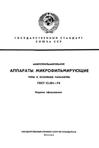 ГОСТ 13.501-74 Микрофильмирование. Аппараты микрофильмирующие. Типы и основные параметры
