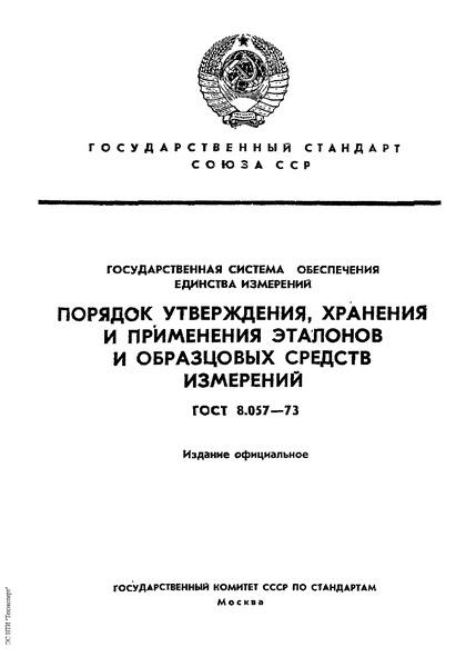 ГОСТ 8.057-73 ГСИ. Порядок утверждения, хранения и применения эталонов и образцовых средств измерений