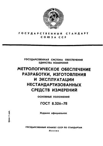 ГОСТ 8.326-78 Государственная система обеспечения единства измерений. Метрологическое обеспечение разработки, изготовления и эксплуатации нестандартизованных средств измерений. Основные положения