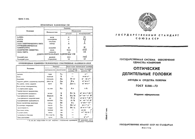 ГОСТ 8.046-73 Государственная система обеспечения единства измерений. Оптические делительные головки. Методы и средства поверки
