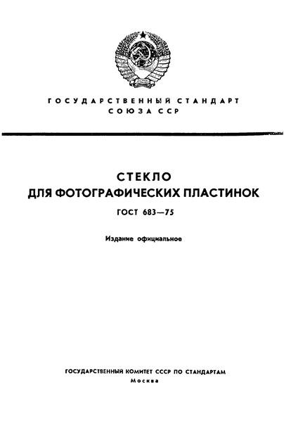 ГОСТ 683-75 Стекло для фотографических пластинок