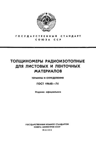 ГОСТ 19648-74 Толщиномеры радиоизотопные для листовок и ленточных материалов. Термины и определения