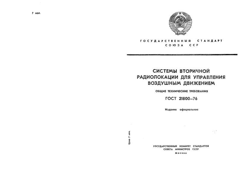 ГОСТ 21800-76 Системы вторичной радиолокации для управления воздушным движением. Общие технические требования